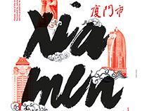 Design Xiamen Poster Exhibition - Poster