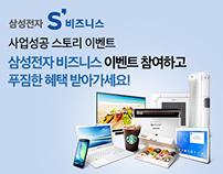 Samsung Electronics - B2B | Online Ads