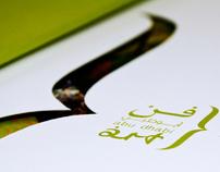 Abu Dhabi Art catalog 2010.