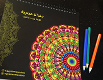 Egyptian Mandala -- Coloring Book