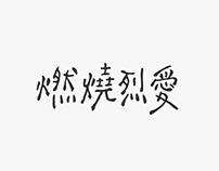 Font Design-Movie | 字體設計 - 電影
