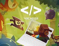 Акция «Час кода» в России