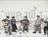 Music Video : Tui' Desktop Error : เพลงผึ้ง