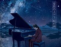 Akira Matsumura - Stella By Starlight EP cover
