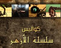 Al Azhar Making off كواليس سلسلة الأزهر