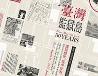 臺灣監獄島 : 白色恐怖時期不義遺址特展-展覽視覺