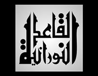 Qaida Noorania
