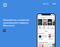 VK Music Mobile App UX/UI — Design Concept