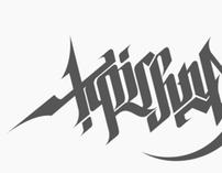 Ambigrams 1