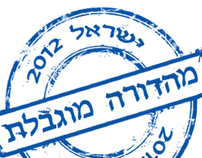 Israel Post Cards Collection 2012
