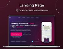 Landing page «курс интернет маркетинга»