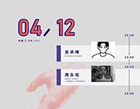 臺藝大視傳系106級系展【硬派早安】設計師講座