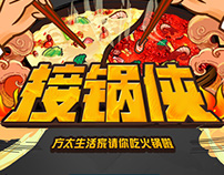 Hot pot man 方太生活家社交活动 H5