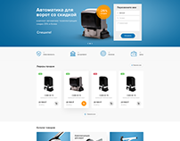 Интернет-магазин: CraftGates (ворота и комплектующие)
