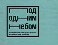 Выставка «Под одним небом»