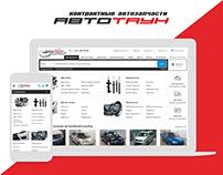 Магазин контрактных автозапчастей «Автотаун»