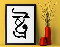 Bengali font design