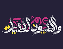 والطيبون.. arabic typography