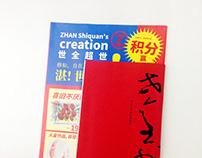 世全書 | ZHAN Shiquan's calligraphy and creation