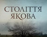 Opening Credits: Stolittya Yakova (Other Vission)