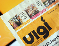 Awan Daily Newspaper | صحيفة أوان اليومية