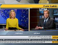 NEWS REBRAND PACKAGE -  SHARJAH TV (CHANNEL 1)