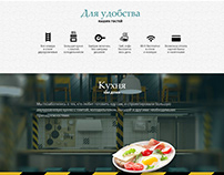 Дизайн сайта для отеля. Webdesign hotel.