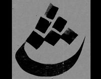 Arabic Calligraphy -  خَط عربي