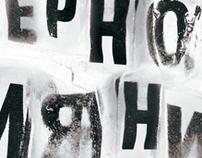 Arctic Typography