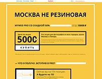 mywed.ru / pro / landing