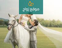 موقع زواج الاسلامي
