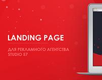 Landing page для рекламного агентства STUDIO 57