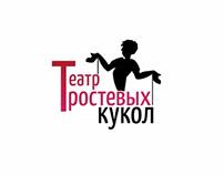 puppet theater logo