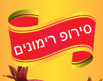 Natürsan Nar Ekşisi Etiketi İbranice