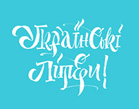 CALLIGRAPHY / Ukrainian letters