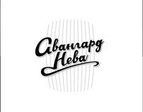 Аvantgarde-Neva car tuning bureau logo