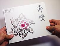 """""""GROWING UP"""" Tzuhui Dmd Yearbook 2014"""