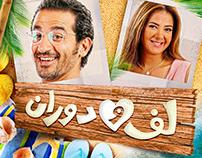Laf Wa Dawaran - Film Poster.