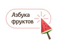 Азбука фруктов