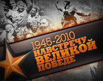 65 years to a great victory