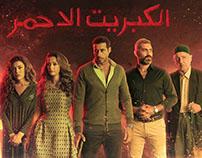 Al Kabreet Al Ahmar series