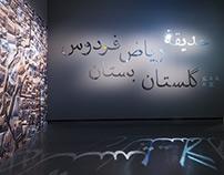 Jardins d'Orient - Institut du monde arabe