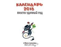 """""""Тринадцать"""" календарь на 2018 год"""