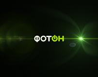 2013 Разработка логотипа для ТМ «ФОТОН»