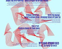 Annual Hebrew Conference poster