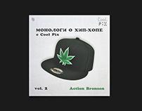 Монологи о Хип-Хопе с Cool Pix (vol.2)