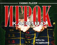 Журнала «Игрок Казино» – 48 полос, 2001-2003
