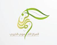 المركز التنموي  الخيري - المملكة العربية السعودية