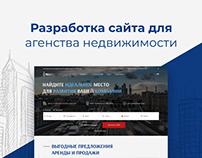Разработка сайта для агенства недвижимости