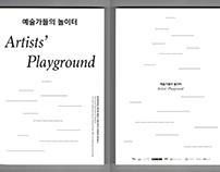 예술가들의 놀이터 Artists' Playground